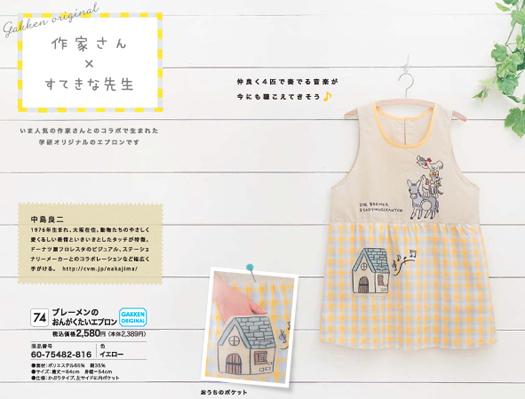 apron-b1.jpg