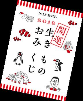 nfl_omikuji_tenji_panel_nyu-288x350.png