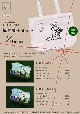 risu_bag1.jpg