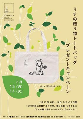 risu_bag2.jpg